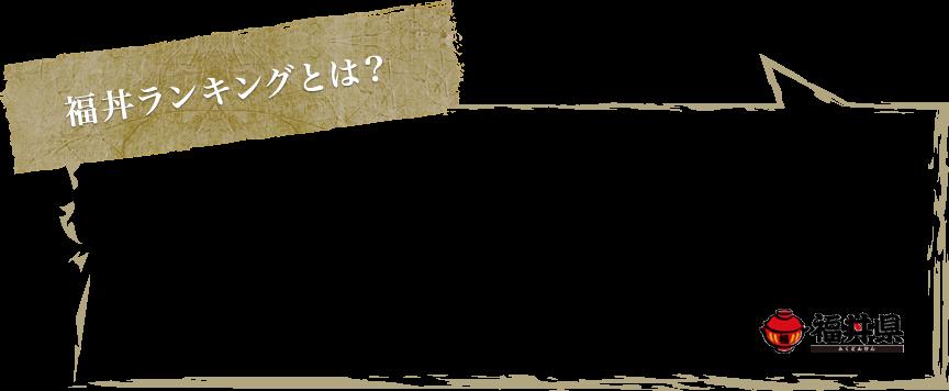 福丼ランキングとは?日本の丼文化を福井県から世界に発信するために立ち上がったのが「福丼県プロジェクト」です。この度、人気どんぶりを決めるべくWEB投票によるランキングが発表されました!