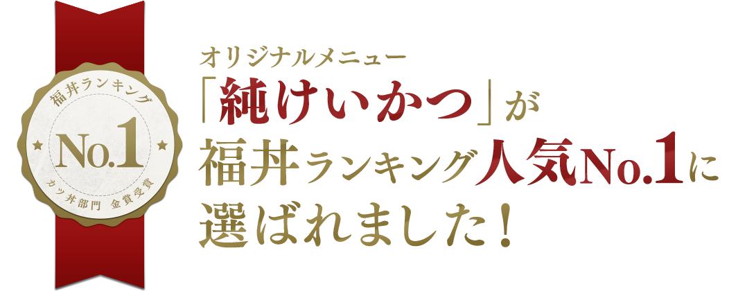 オリジナルメニュー「純けいかつ」が福丼ランキング人気No.1に選ばれました! 福丼ランキングカツ丼部門金賞受賞