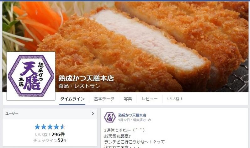 熟成かつ天膳本店Facebook